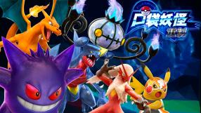 Baixar Pokémon Remake para iOS