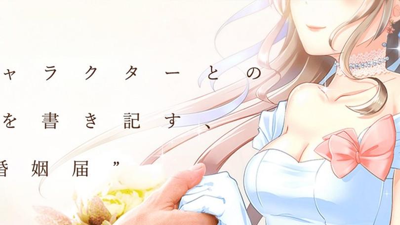 Empresa no Japão dará bônus para quem se casar com personagem 2D